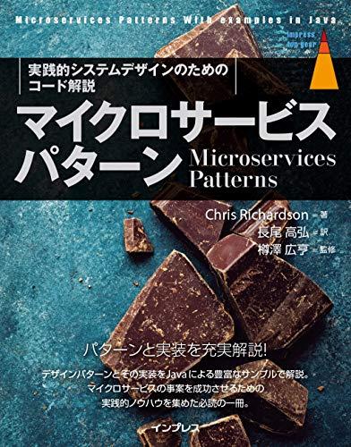 マイクロサービスパターン[実践的システムデザインのためのコード解説] (impress top gear)