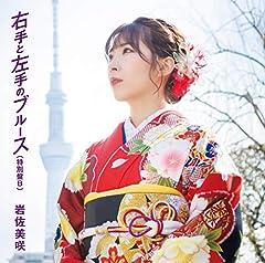 岩佐美咲「M」のCDジャケット