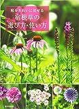 庭をきれいに見せる 宿根草の選び方・使い方
