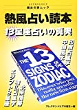 熱風占い読本―13星座占いの真実 (魔女の家ムック)