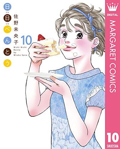 日日(にちにち)べんとう 10 (マーガレットコミックスDIGITAL)の詳細を見る