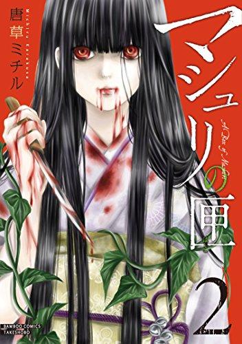 マシュリの匣 2 (バンブーコミックス)