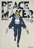 PEACE MAKER 6 (集英社文庫(コミック版))
