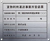 貨物利用運送事業所登録票(事務所用)シルバープレート《屋外掲示可能》