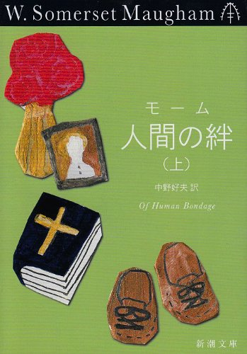 人間の絆(上) (新潮文庫)