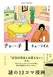 チャー子(1) (CUE COMICS)