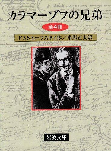カラマーゾフの兄弟 全4冊 (岩波文庫)の詳細を見る