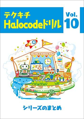 ハロコード プログラミングドリル【問題集】10 最終: テクキチオリジナルドリル テクキチドリル Halocode