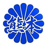 菊花紋章 熊本 カッティングステッカー 幅15cm x 高さ15cm ブルー