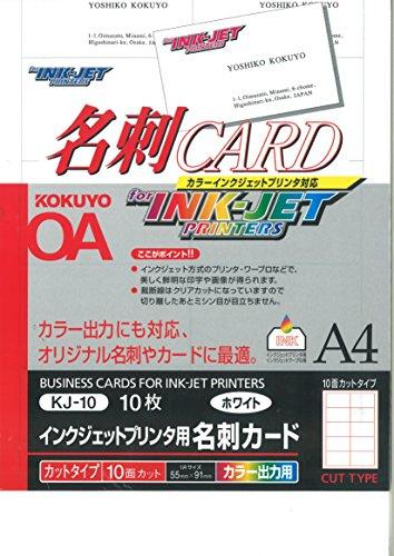 コクヨ インクジェットプリンタ用 名刺カード A4 10面 10枚 KJ-10