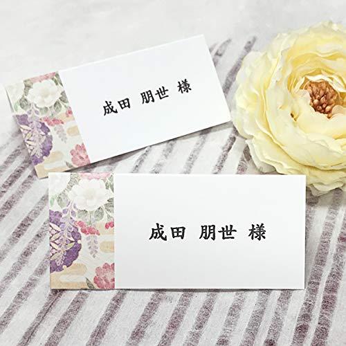 瑞光(ずいこう)席札(6名分/A4)【印刷なし・手作りキット】