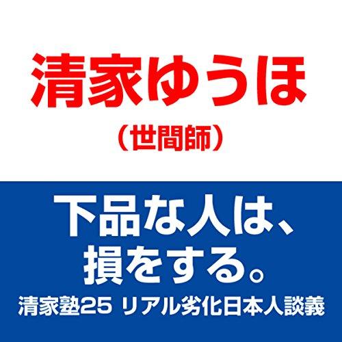 『清家塾25 リアル劣化日本人談議――下品な人は、損をする。』のカバーアート
