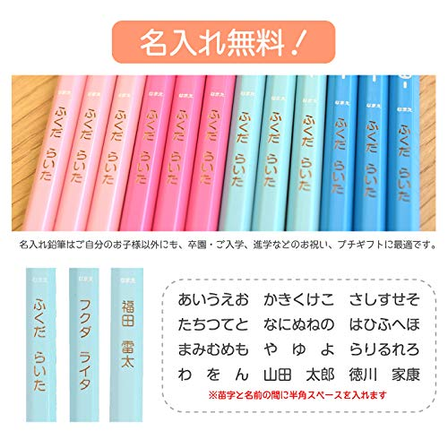 名入れ三菱鉛筆かきかた鉛筆ユニパレット2Bパステルブルー1ダースK55602B