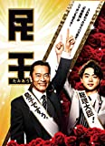 民王 Blu-ray BOX[Blu-ray/ブルーレイ]