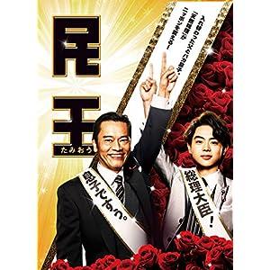 """民王 Blu-ray BOX"""""""