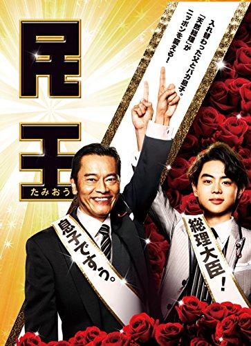 民王 DVD BOX