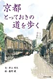 京都 とっておきの道を歩く