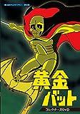 想い出のアニメライブラリー 第92集 黄金バット コレクターズDVD[DVD]