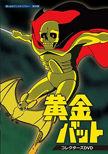 黄金バット コレクターズDVD【想い出のアニメライブラリー 第92集】