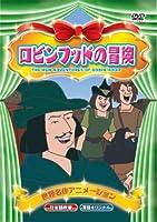 世界名作アニメーション ロビンフッドの冒険(日本語吹替・英語オリジナル) [DVD]