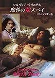 シルヴィア・クリステル 魔性の女スパイ HDリマスター版[DVD]