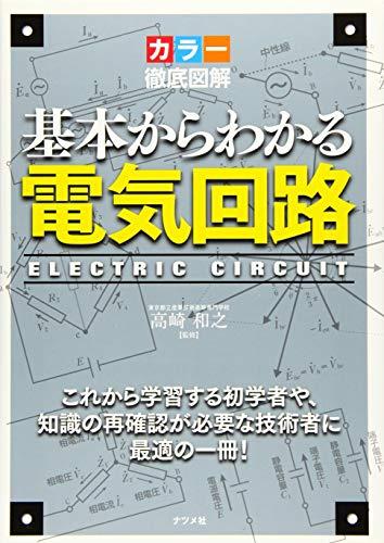 カラー徹底図解 基本からわかる電気回路