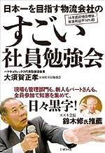 表紙: 日本一を目指す物流会社のすごい社員勉強会   大須賀 正孝