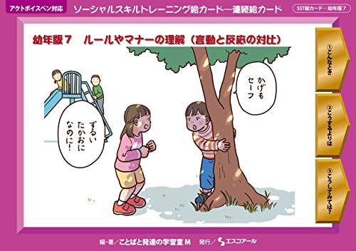 ソーシャルスキルトレーニング絵カード 連続絵カード 幼年版7の詳細を見る