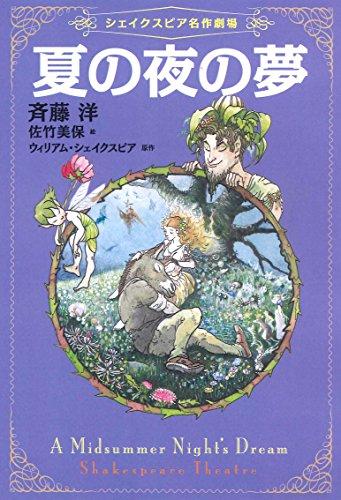 3夏の夜の夢 (シェイクスピア名作劇場)
