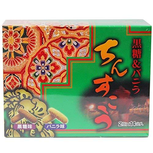 ちんすこう 2点セット (2個×14袋入り) (黒糖 ・バニラ) ×1箱 ながはま製菓 琉球銘菓 昔ながらの手作りちんすこう クッキーのようなサクサク食感 沖縄土産にも最適
