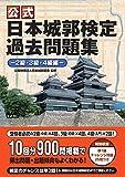 公式 日本城郭検定過去問題集 ―2級・3級・4級編