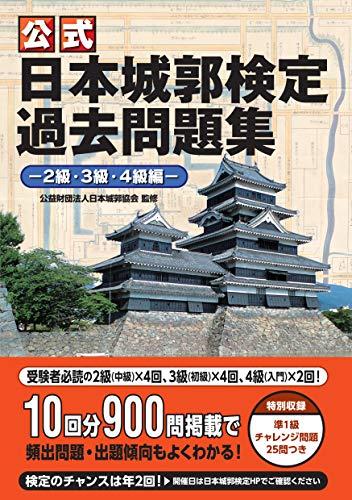 公式 日本城郭検定過去問題集 ―2級・3級・4級編の詳細を見る
