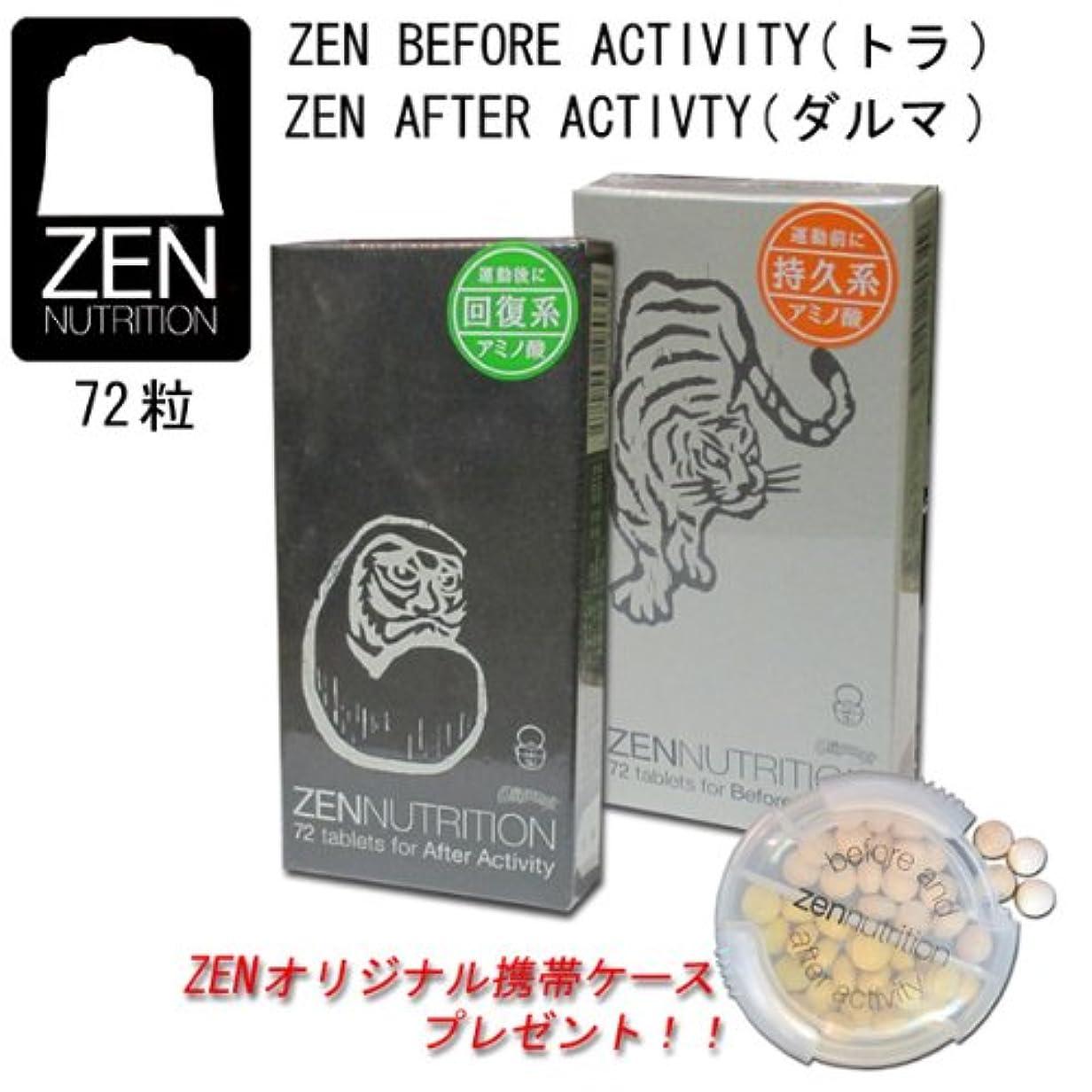 常識中級脇にZEN ACTIVITY(トラ&ダルマ) ゼンサプリメントセット(72粒) アミノ酸/セットが 携帯ケースプレゼント!