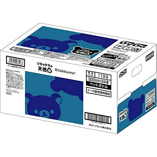 ダイドードリンコ クーポン対象商品 〔 北海道 沖縄県を除く〕 リラックマの天然水(通販限定) 500ml ペットボトル 24本×2 まとめ買い クーポンコード:HNYN6CX