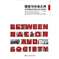 Between state and society : Transition Period Chinese social intermediary organizations(Chinese Edition)