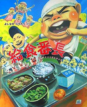 給食番長 (cub label)