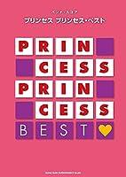 バンド・スコア プリンセス プリンセス・ベスト