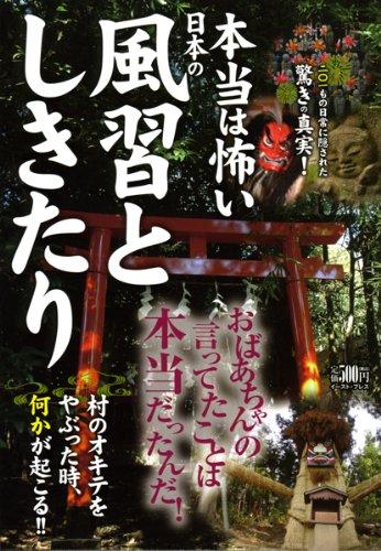 本当は怖い日本の風習としきたり
