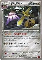 ポケモンカードゲーム ギルガルド (U) / XY拡張パック「コレクションY」