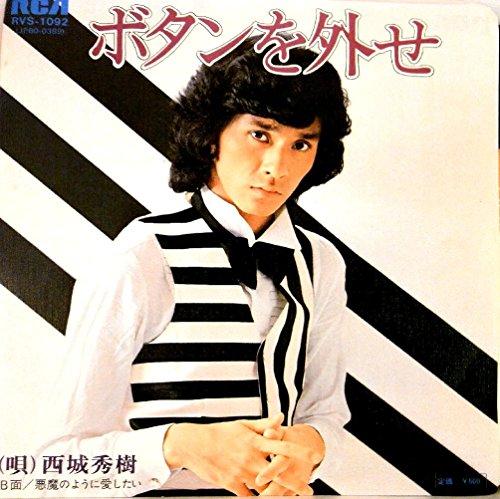 【EP】1977年 西城秀樹「ボタンを外せ/悪魔のように愛したい 」2【検:音飛無】