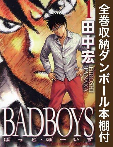 【漫画全巻ドットコム限定】BAD BOYS コミック 全22巻 完結セット(全巻収納ダンボール本棚付)