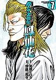 クローズ外伝 鳳仙花 the beginning of HOUSEN 7 (少年チャンピオン・コミックス エクストラ)