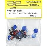 VCS2 ショック リビルト キット FTP-31120