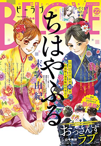 BE・LOVE 2018年22号11月15日号 [2018年11月1日発売] [雑誌]の詳細を見る