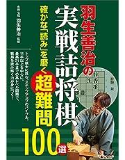 羽生善治の実戦詰将棋 確かな「読み」を磨く超難問100選 コツがわかる本