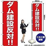のぼり旗 ダム建設反対!! YN-295(三巻縫製 補強済み)