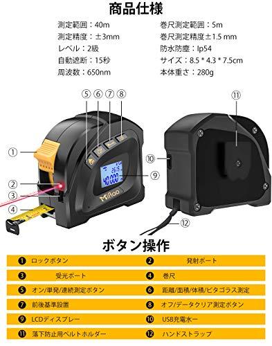 Mirao距離計巻尺1台2役測り最大測定距離40Mメジャー5M面積体積ピタゴラスコンパクト連続測定自動計算USB充電式IP54防水防塵多機能距離測定器