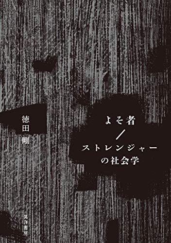 よそ者/ストレンジャーの社会学