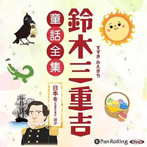 『鈴木三重吉童話全集――日本を ほか』のカバーアート