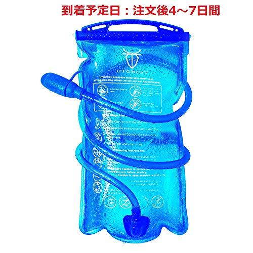 UTOBEST『ハイドレーション給水リザーバー』
